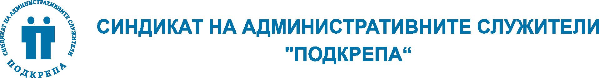 """Синдикат на административните служители """"Подкрепа"""""""